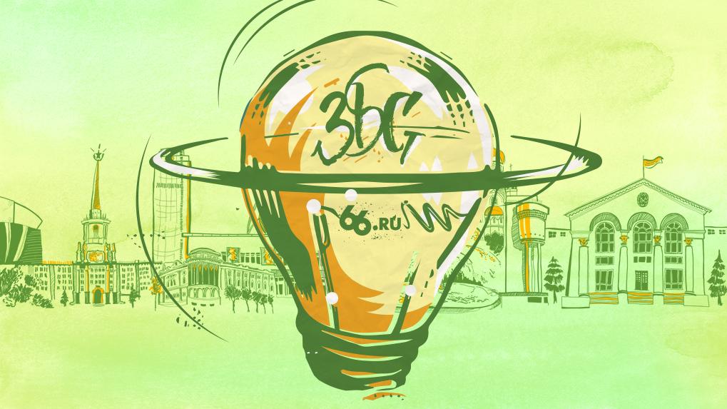 ЗБСт. Лучшие публикации 66.RU c 22 по 29 августа 2020 года