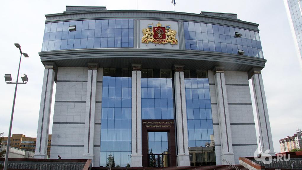 Сторонники возвращения прямых выборов мэра подали в суд на Заксобрание Свердловской области
