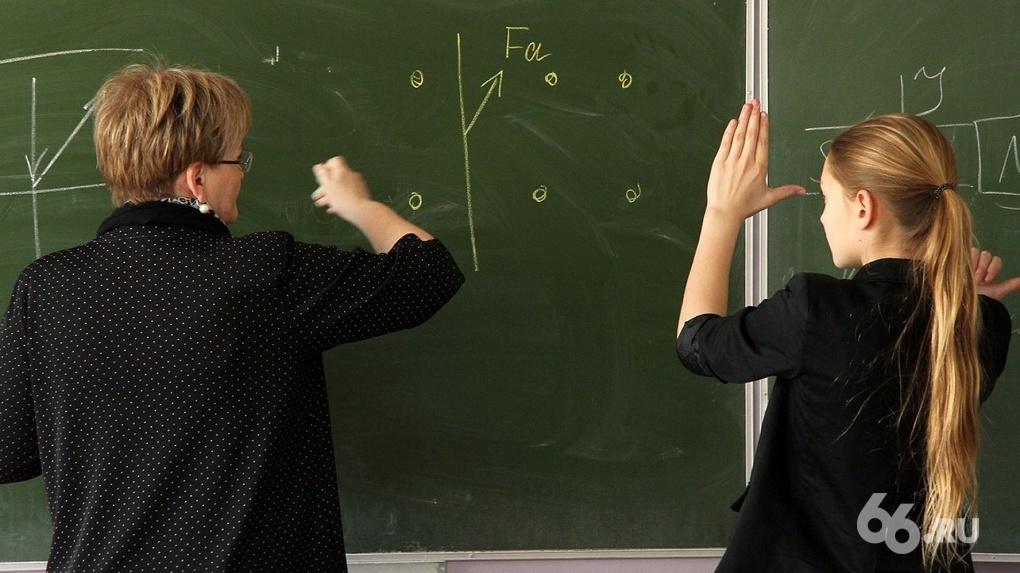 В Свердловской области отменили государственный экзамен для девятиклассников