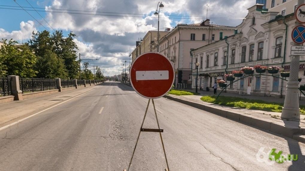 Центр Екатеринбурга перекроют ради празднования 1 мая