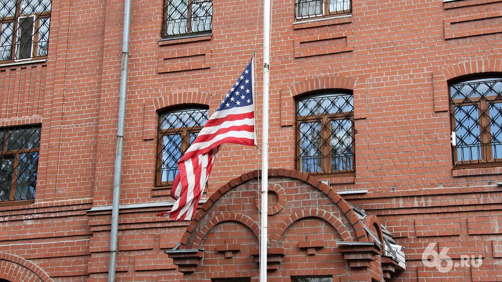 Американское Генконсульство в Екатеринбурге перестало выдавать визы