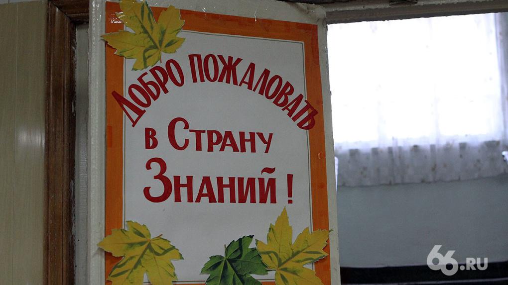 Первое соглашение на строительство государственно-частной школы в Екатеринбурге подпишут до конца лета