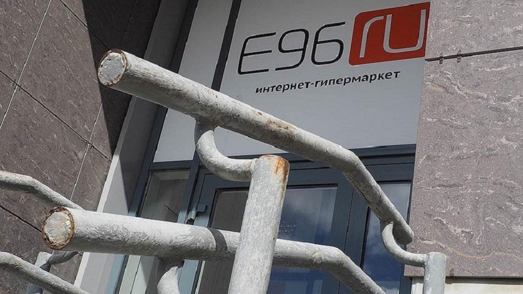 Суд завершил банкротство интернет-магазина Е96. Кредиторам денег не досталось