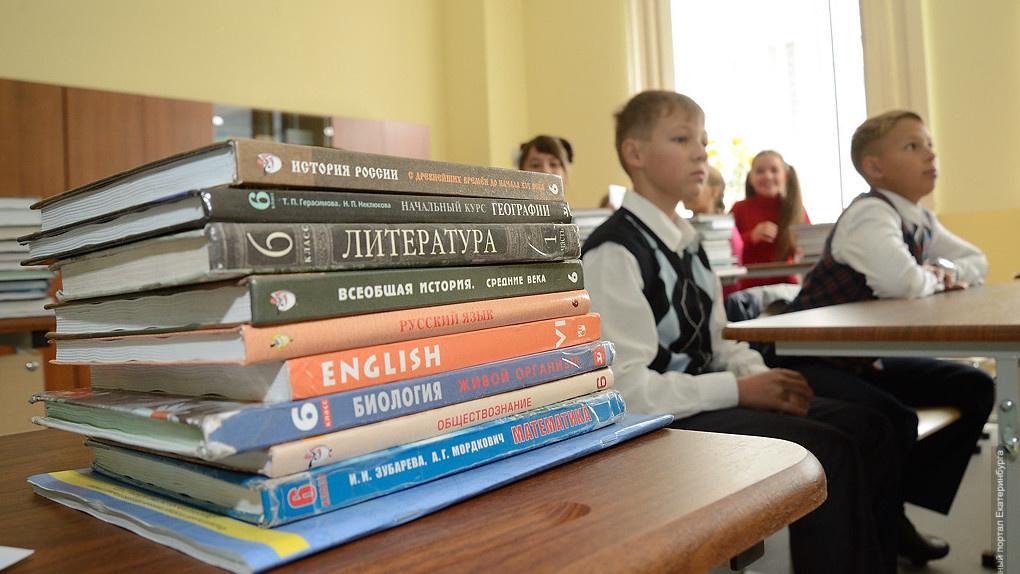 В список 100 лучших школ России попали три учебных заведения Екатеринбурга