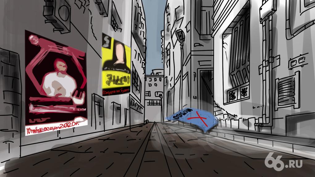Город грустных. Как организаторы концертов и паблик-токов собираются выжить в коронавирусном карантине