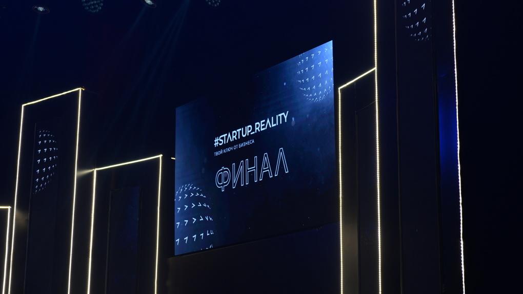 В Академии единоборств РМК прошел финал конкурса «#startup_reality». Победитель получил 2 млн рублей
