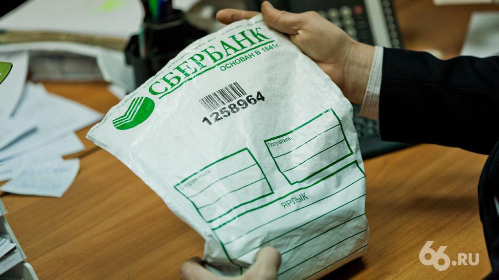 Сбербанк нашел еще одну утечку — данные 5 тысяч клиентов уральского отделения продали в даркнете