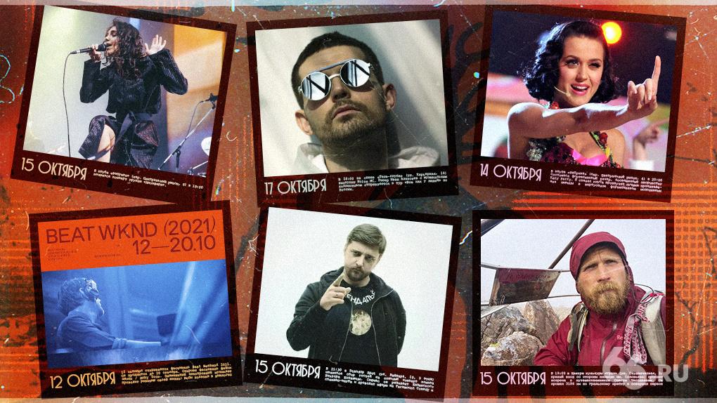 Выступление Noize MC и съемки стендап-концерта. События в Екатеринбурге с 11 по 17 октября
