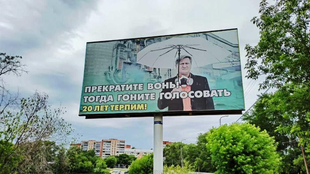 На Химмаше повесили плакаты с требованием прекратить вонь из-за очистных сооружений «Водоканала»