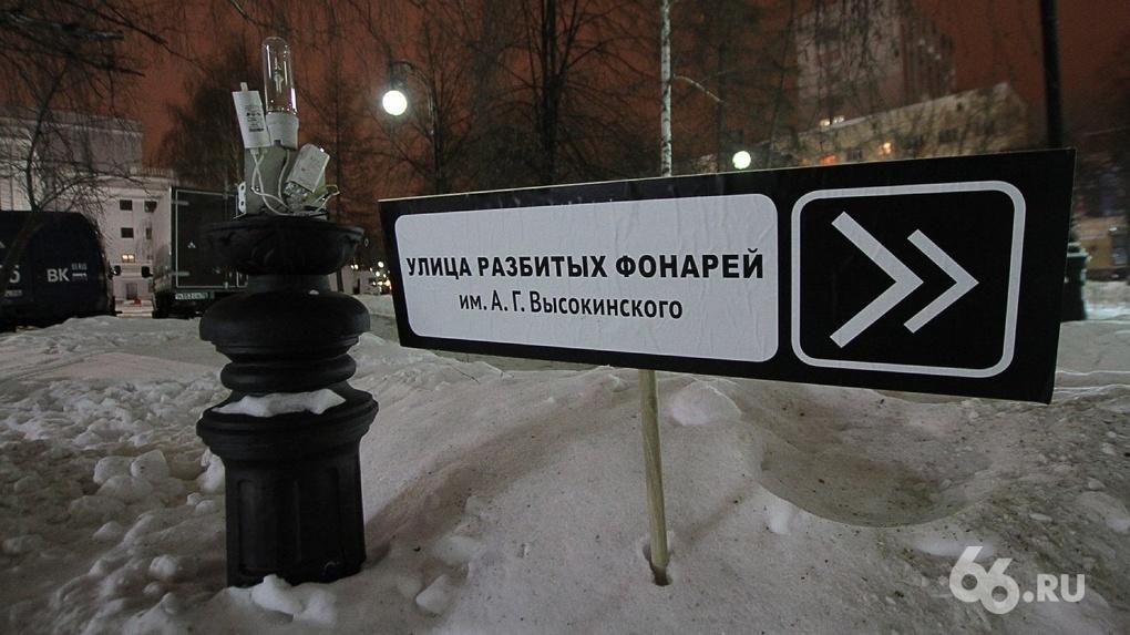 Губернатор попросил Александра Высокинского не писать заявление на 66.RU из-за «Улицы разбитых фонарей»