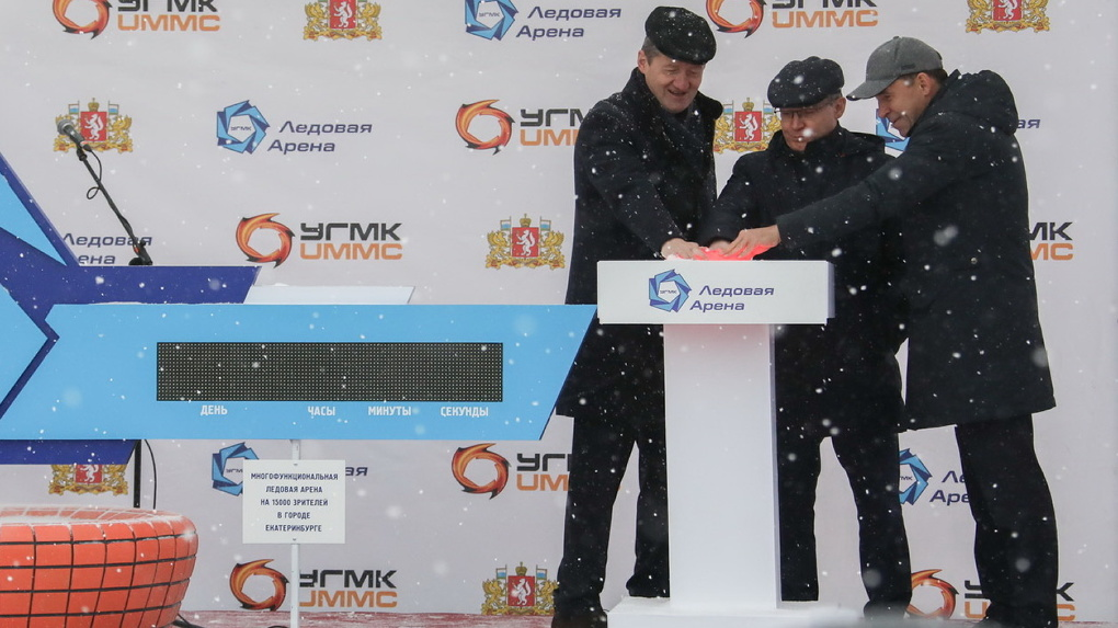 Евгений Куйвашев отдаст УГМК еще 1,74 млрд рублей на строительство ледовой арены