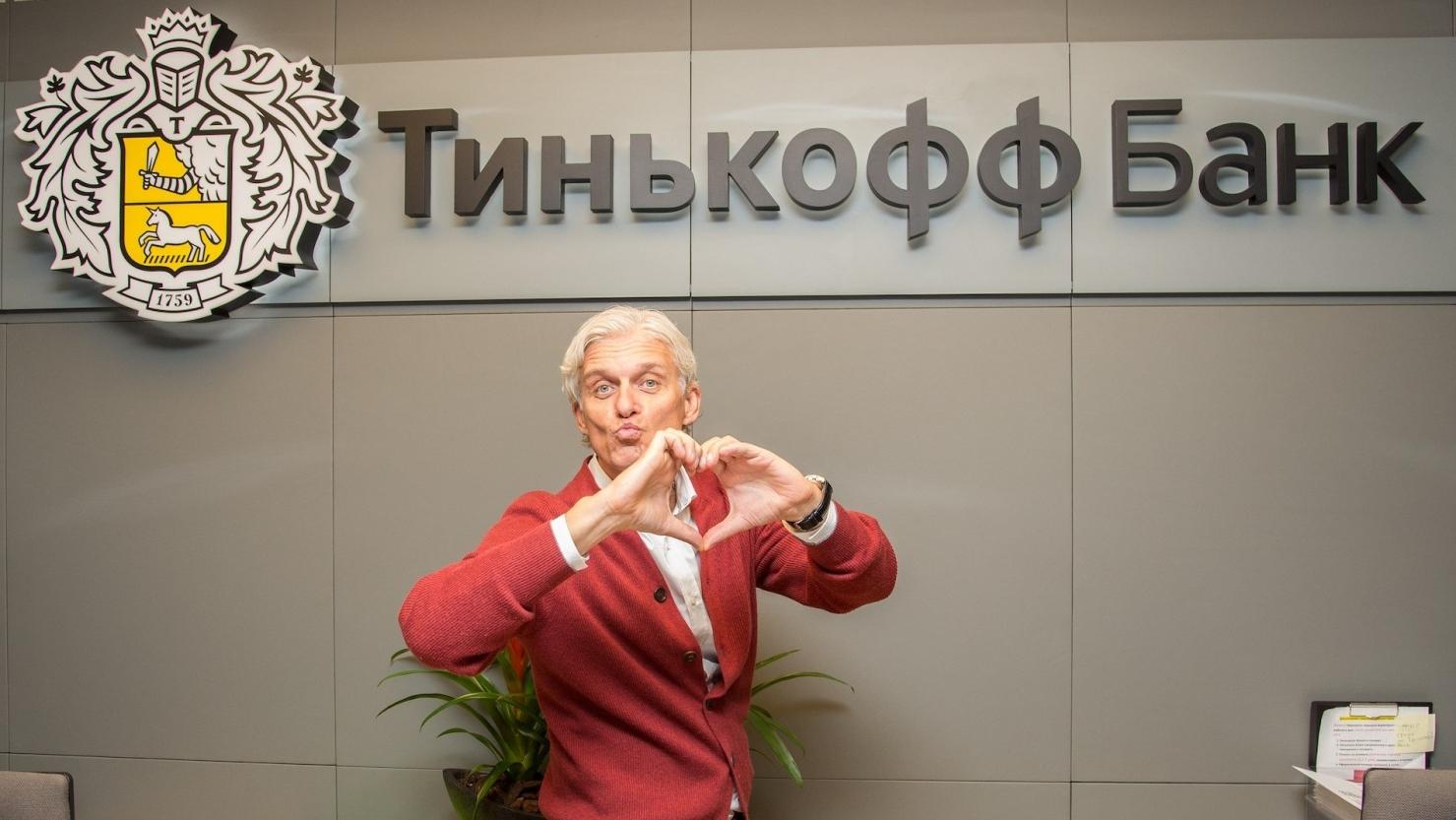 Тинькофф банк восстановил работу сервиса позачислению средств