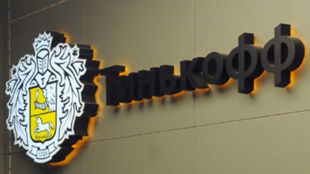 ФАС завела дело на«Тинькофф банк» из-за рекламы встиле АУЕ