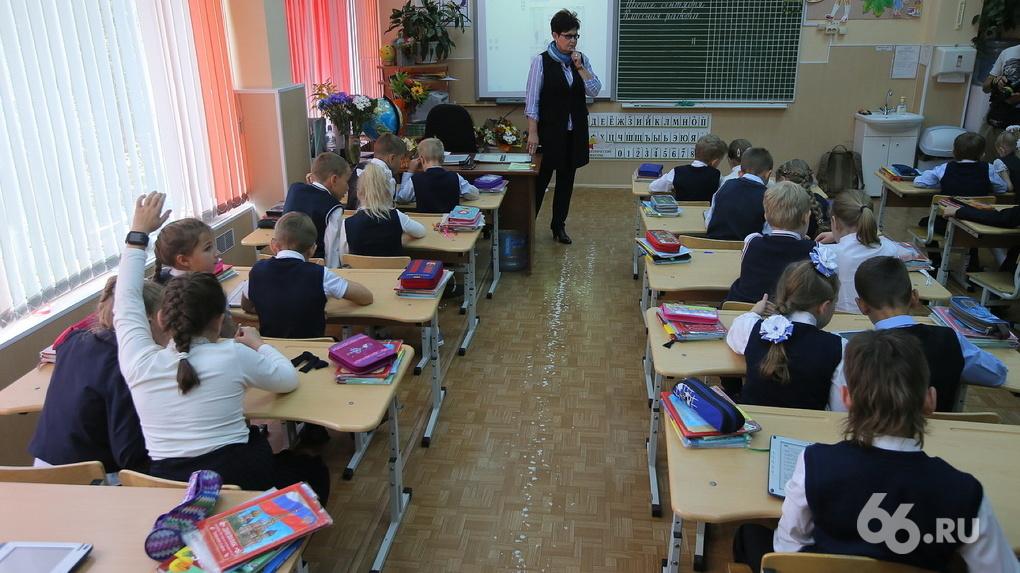 Школы Екатеринбурга переведут на пятидневку