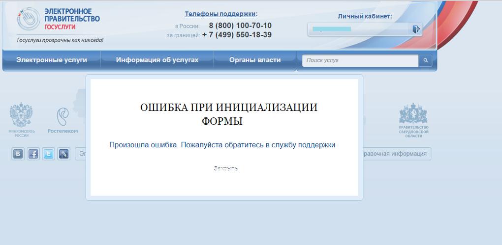 Очереди и давка переехали в интернет: родители будущих первоклашек обвалили сайт gosuslugi.ru