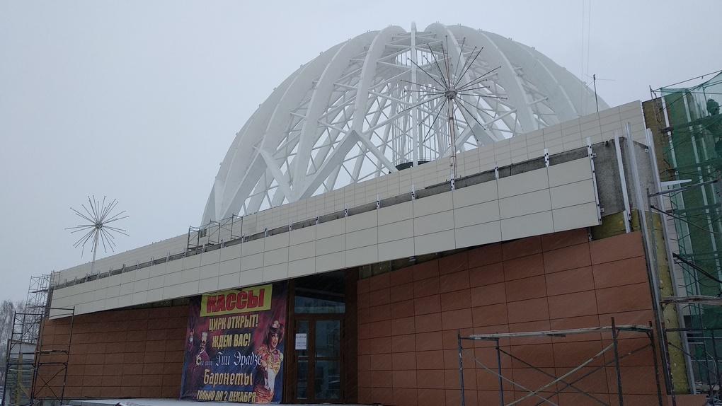 Вместо фасада — кровля и купол. Минкультуры обнаружило нарушения при ремонте цирка на 13 млн рублей