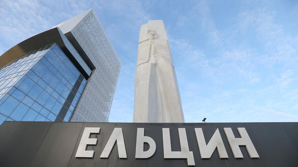 Ельцин Центр открывается после четырех месяцев перерыва
