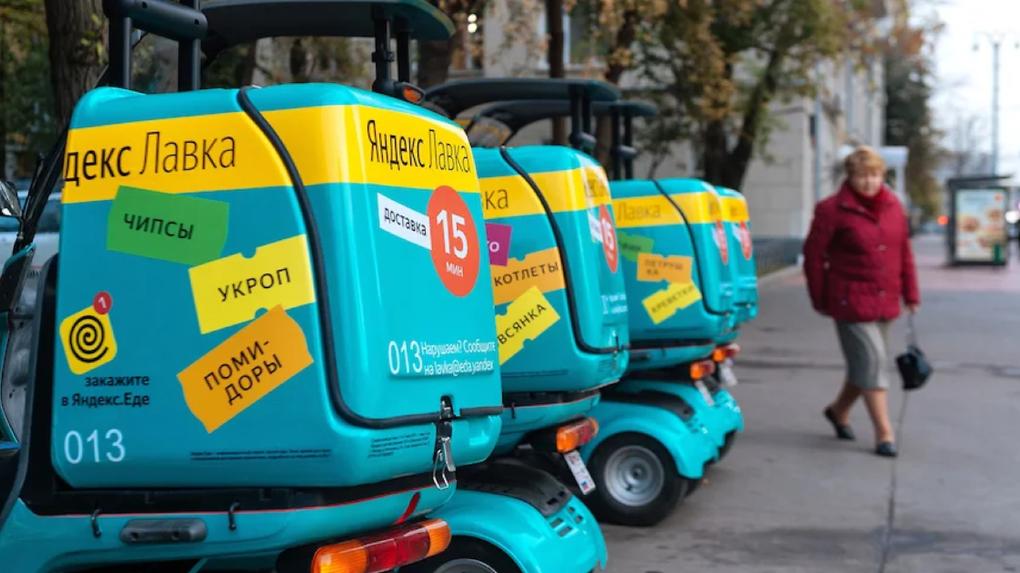 В Екатеринбург зайдет сервис доставки продуктов «Яндекс.Лавка»