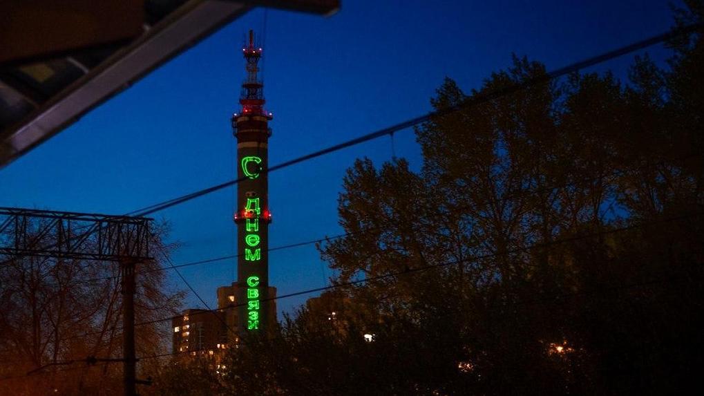 На телебашне в Пионерском районе написали световое поздравление с Днем радио. Фото