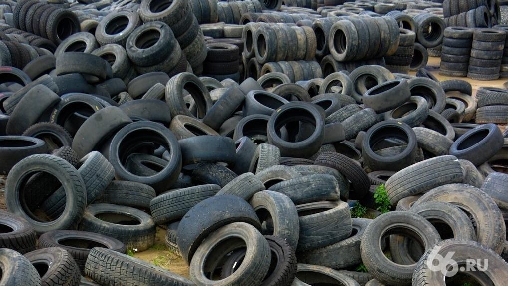 Куда сдать старые шины в Екатеринбурге. И что с ними дальше будет