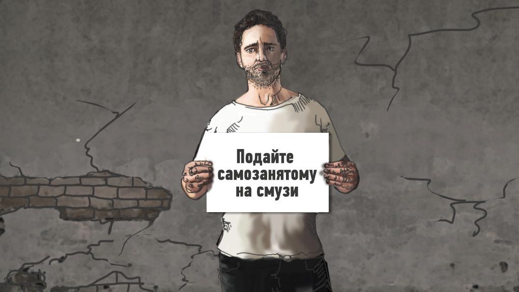 Депутаты запускают на Урале эксперимент над самозанятыми, хотя все вокруг просят этого не делать