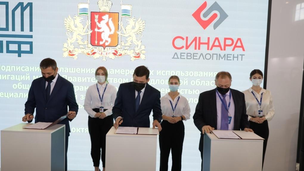 ДОМ.РФ, Свердловская область и «Синара-Девелопмент» подписали соглашение