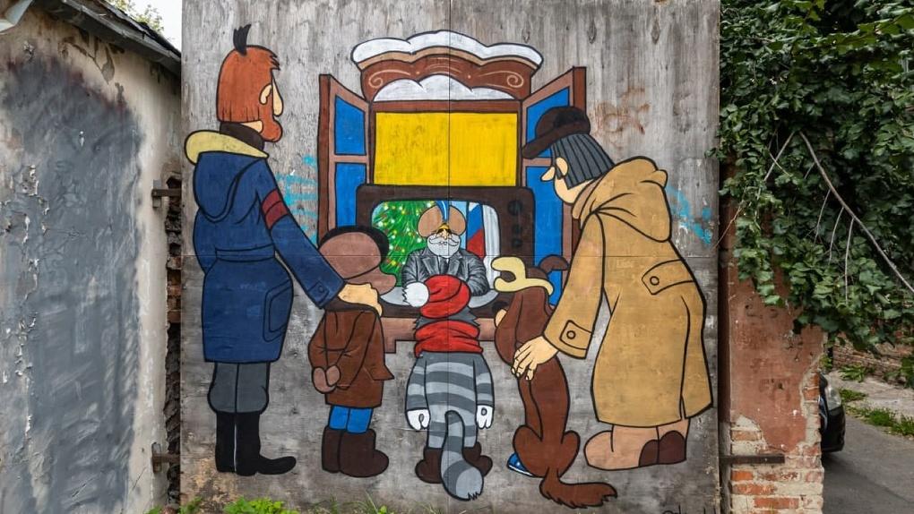 Слава Птрк нарисовал в центре Екатеринбурга героев «Простоквашино», слушающих новогоднюю речь Ельцина