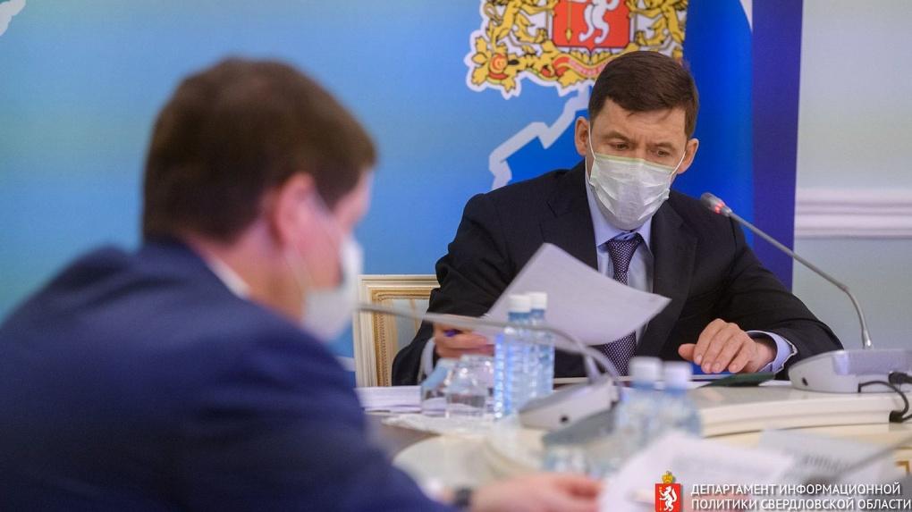 Евгений Куйвашев продлил карантинные ограничения