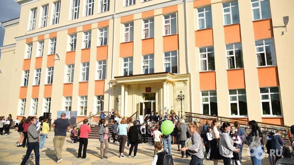 Школы и детсады в Екатеринбурге «заминировали» Первого сентября