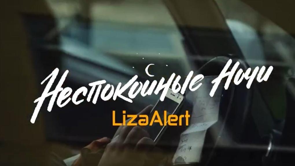 Билайн и «ВКонтакте» поддержат выпуск документального сериала «Неспокойные ночи. LizaAlert»