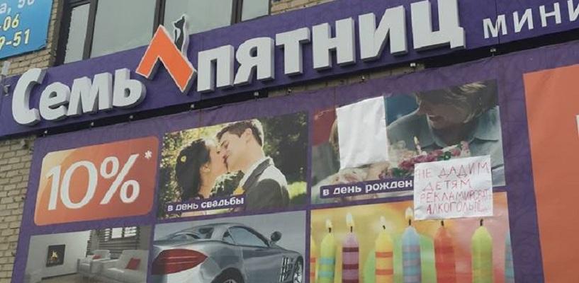 От алкомаркета не дождешься: молодые запутинцы заклеили рекламу «Семи пятниц» с малышом