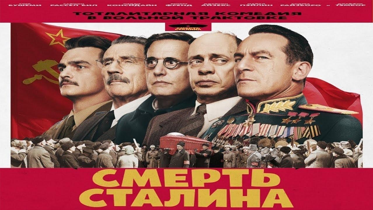 В республики Белоруссии разрешили прокат фильма «Смерть Сталина»