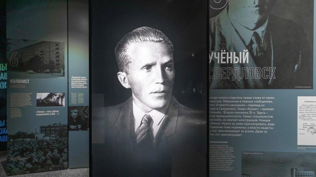 Выставка про разведчика Кузнецова, созданная в Екатеринбурге, станет частью экспозиции ВДНХ