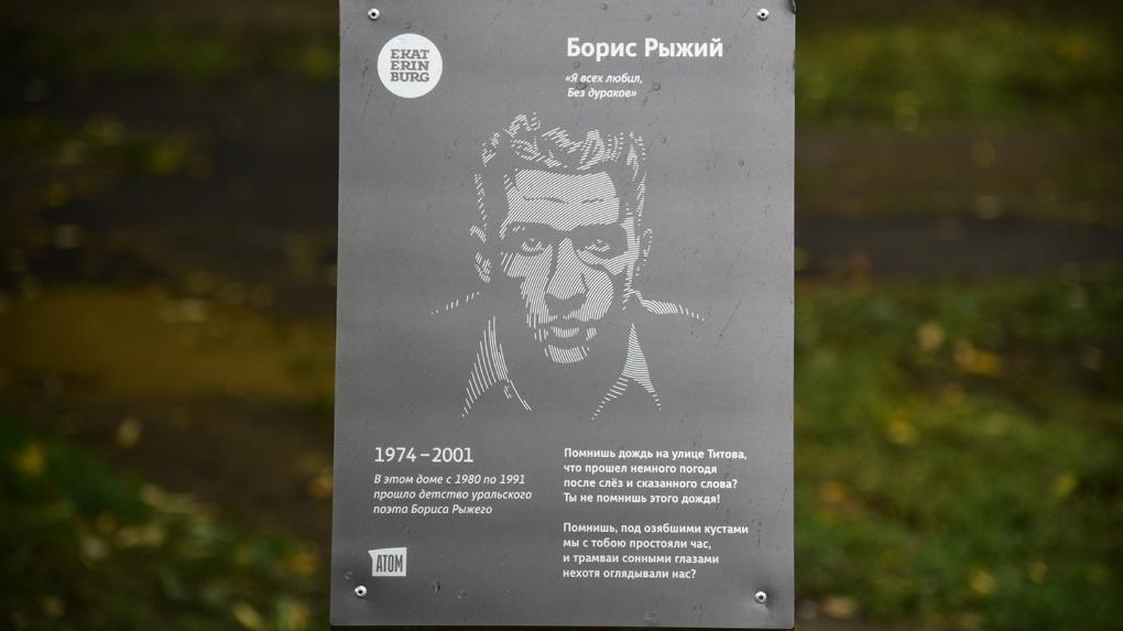 В Екатеринбурге у дома Бориса Рыжего установили памятную табличку. Фото