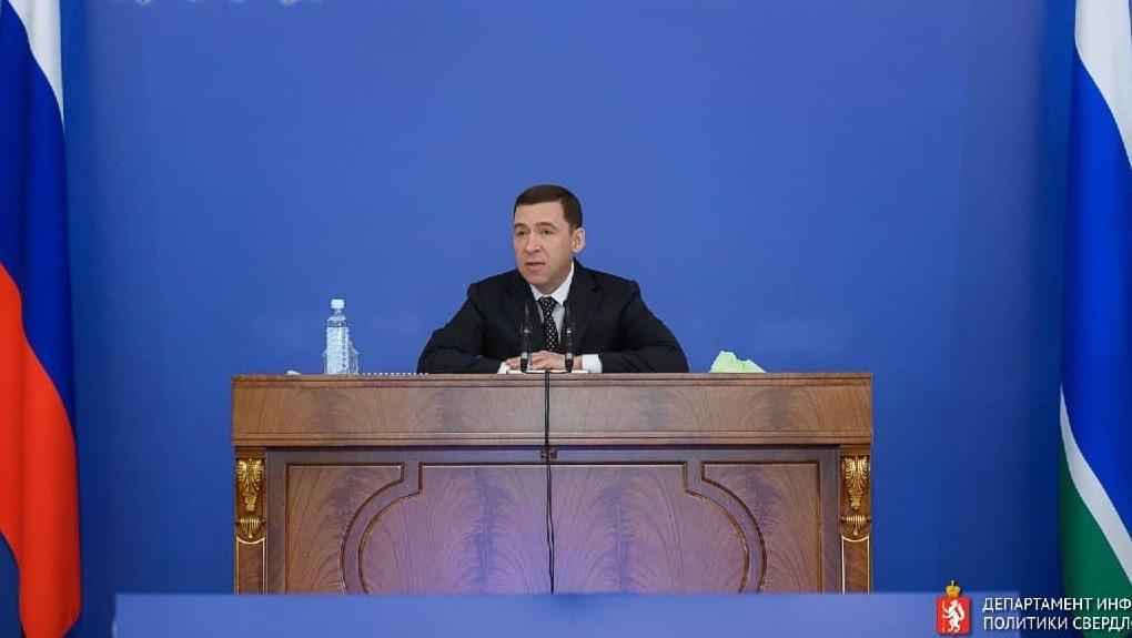 Команда Евгения Куйвашева потратилась на план наращивания инвестпривлекательности, но не выполнила его