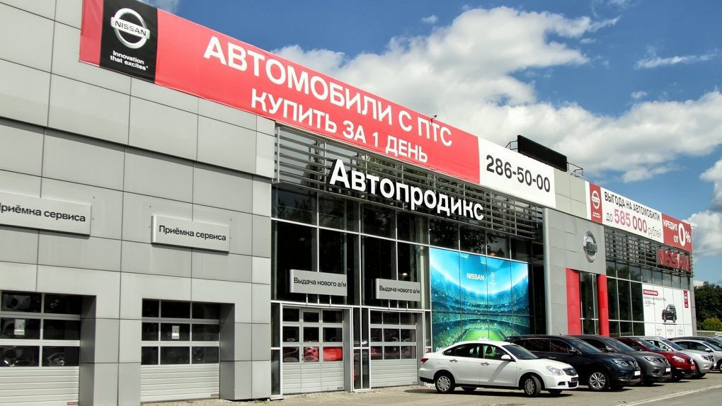 Челябинск наступает: дилерский холдинг «Регинас» всё-таки скупил салоны «Автопродикса»