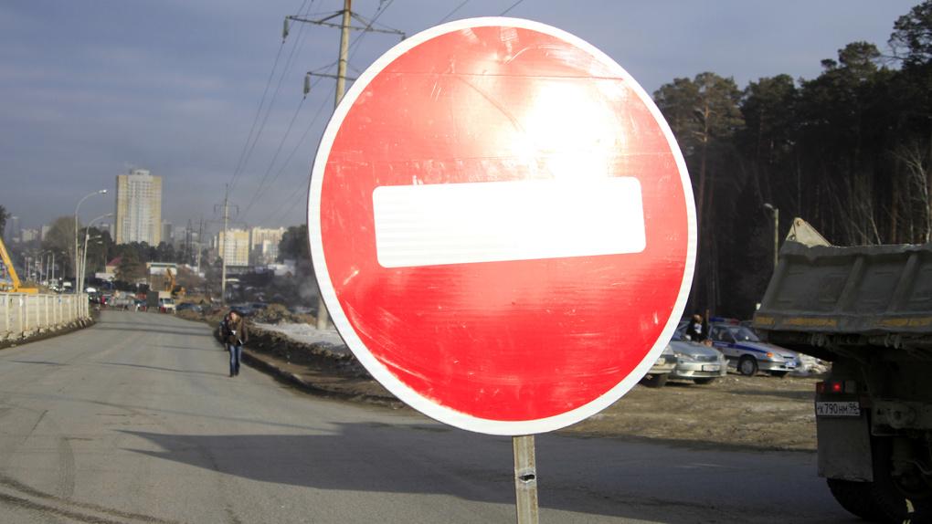 В Екатеринбурге до обеда перекроют улицы в центре