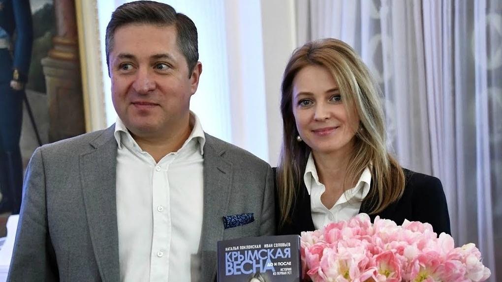 Через год после свадьбы Наталья Поклонская и ее муж объявили о расставании