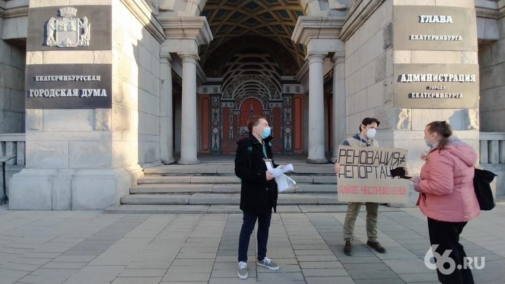 Противники реновации пикетировали здание администрации Екатеринбурга. Фото
