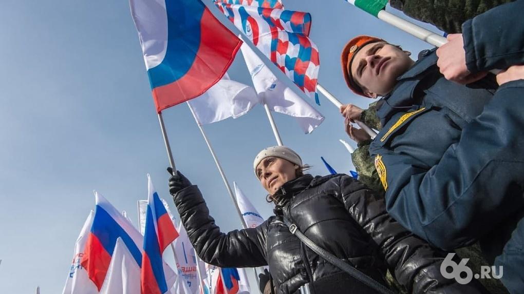 Екатеринбург отметит семь лет воссоединения с Крымом, но очень скромно. Программа