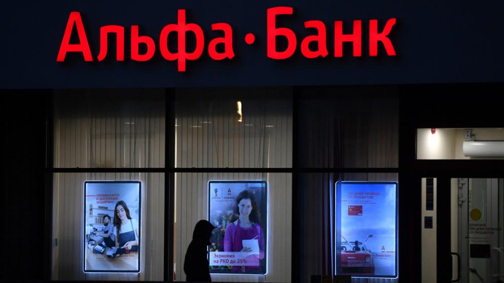 С расчетного счета клиента «Альфа-банка» мошенники вывели почти сто тысяч рублей