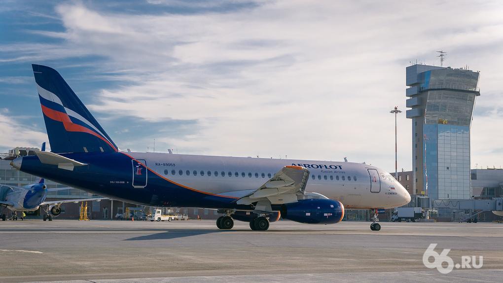 «Аэрофлот» запустит прямые рейсы из Екатеринбурга в Белоруссию и Киргизию