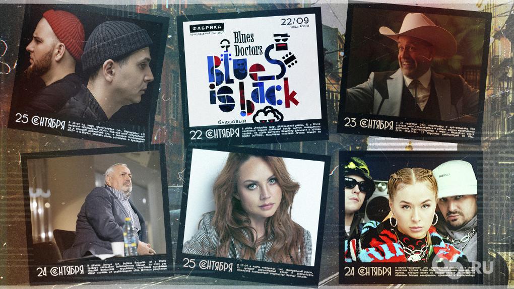 Концерт «Каспийского груза» и фестиваль короткометражек. События в Екатеринбурге с 20 по 26 сентября