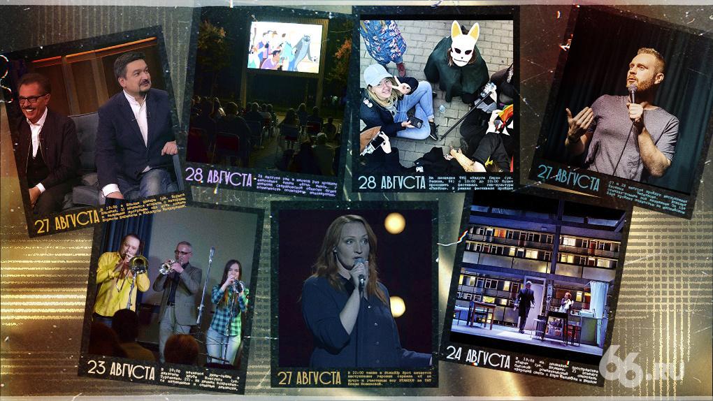 Фестиваль гик-культуры, Ночь кино и концерт Евгения Чебаткова. События в Екатеринбурге с 23 по 29 августа