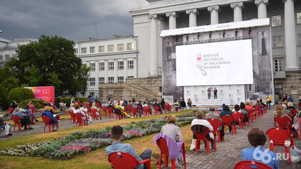 В Екатеринбурге почти месяц будут бесплатно показывать концерты и спектакли