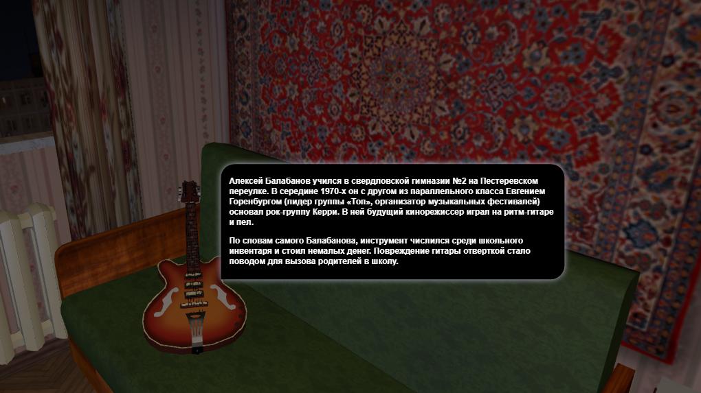 Ко дню рождения Алексея Балабанова студенты воссоздали его виртуальную комнату в Свердловске