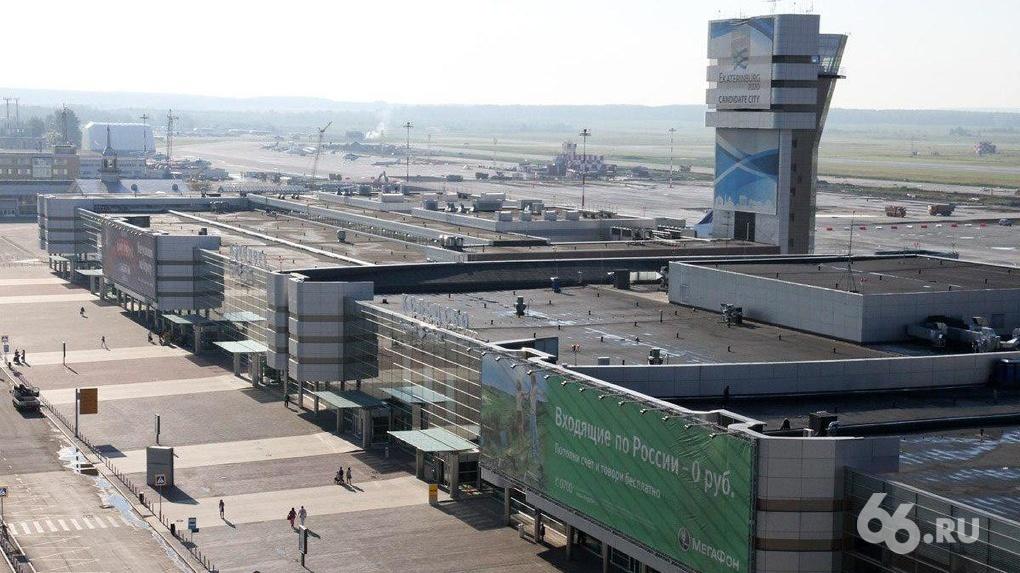В аэропорту Кольцово назначили нового исполнительного директора