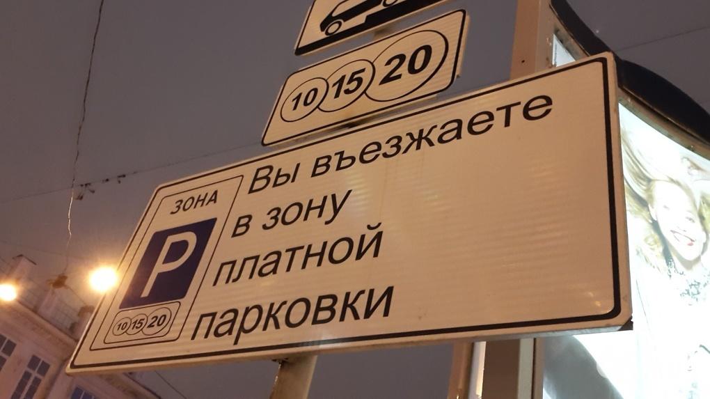Администрация Екатеринбурга целый год понарошку штрафовала автомобилистов за неоплату парковки в центре