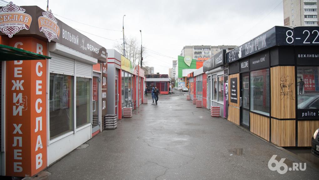 В Екатеринбурге снесут больше полутора тысяч киосков