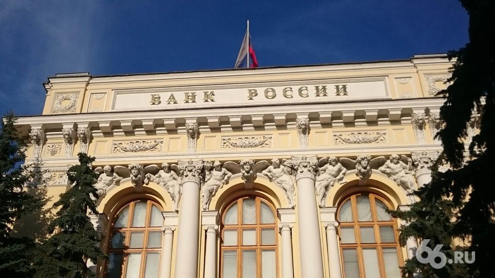 ЦБ отозвал лицензию у банка, который принадлежит другу Эдуарда Росселя